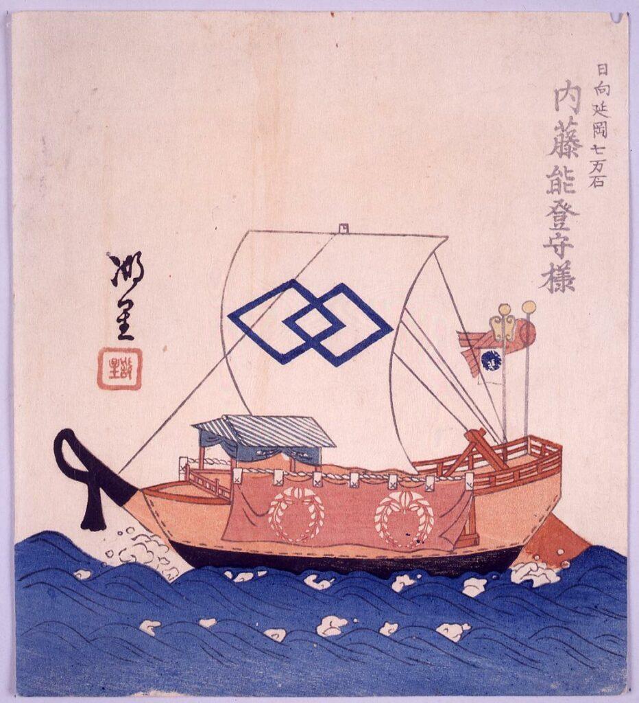 作品画像:諸大名船絵図 日向延岡 内藤能登守