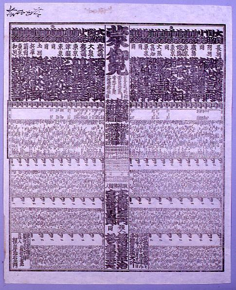 作品画像:回向院大相撲番付 明治十八年四月場所