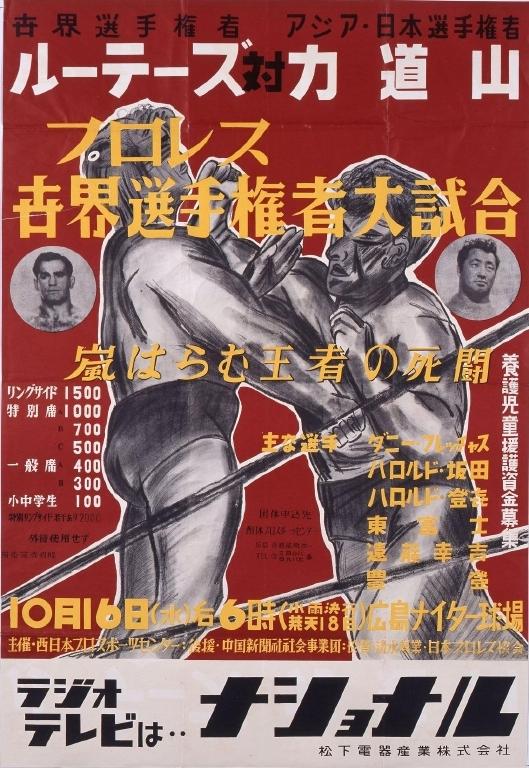 作品画像:ポスター「プロレス世界選手権者大試合 ルーテーズ対力道山」