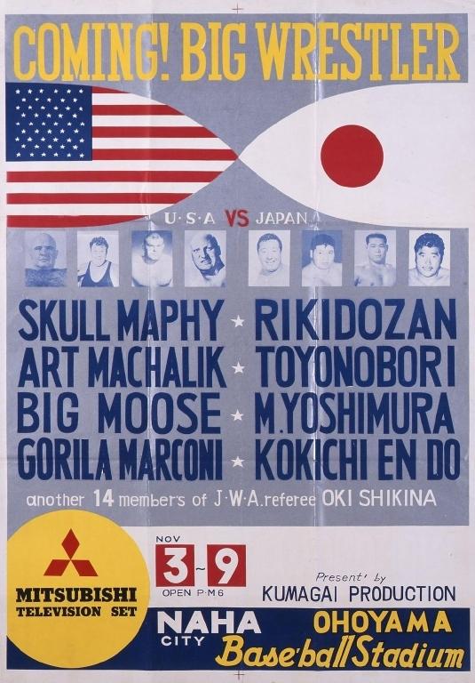 ポスター「COMING! BIG WRESTLER U.S.A VS JAPAN」