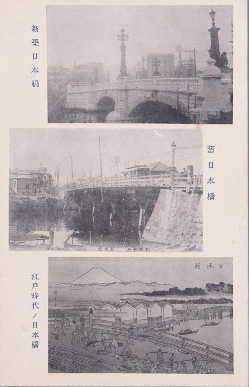作品画像:新築日本橋,旧日本橋,江戸時代ノ日本橋