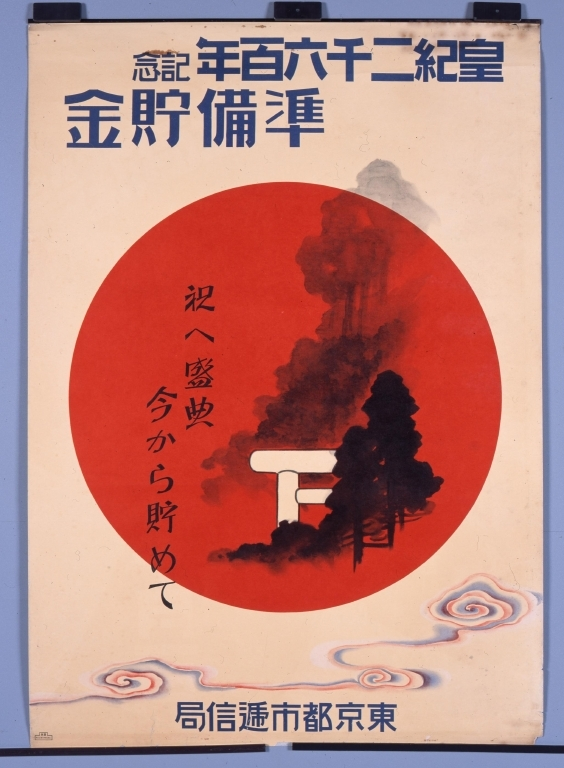 作品画像:ポスター「皇紀二千六百年記念準備貯金」