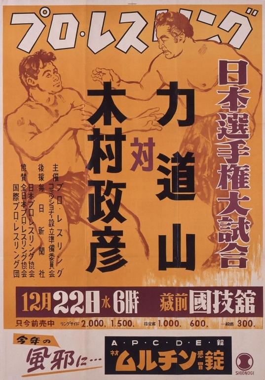作品画像:ポスター「プロ・レスリング 日本選手権大試合 力道山対木村政彦」