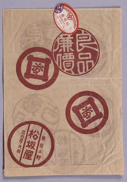 作品画像:松坂屋封筒