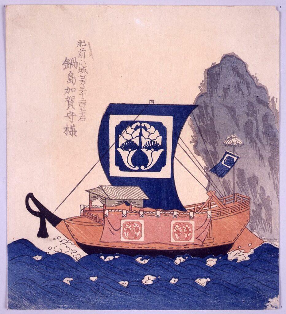 作品画像:諸大名船絵図 肥前小城 鍋島加賀守