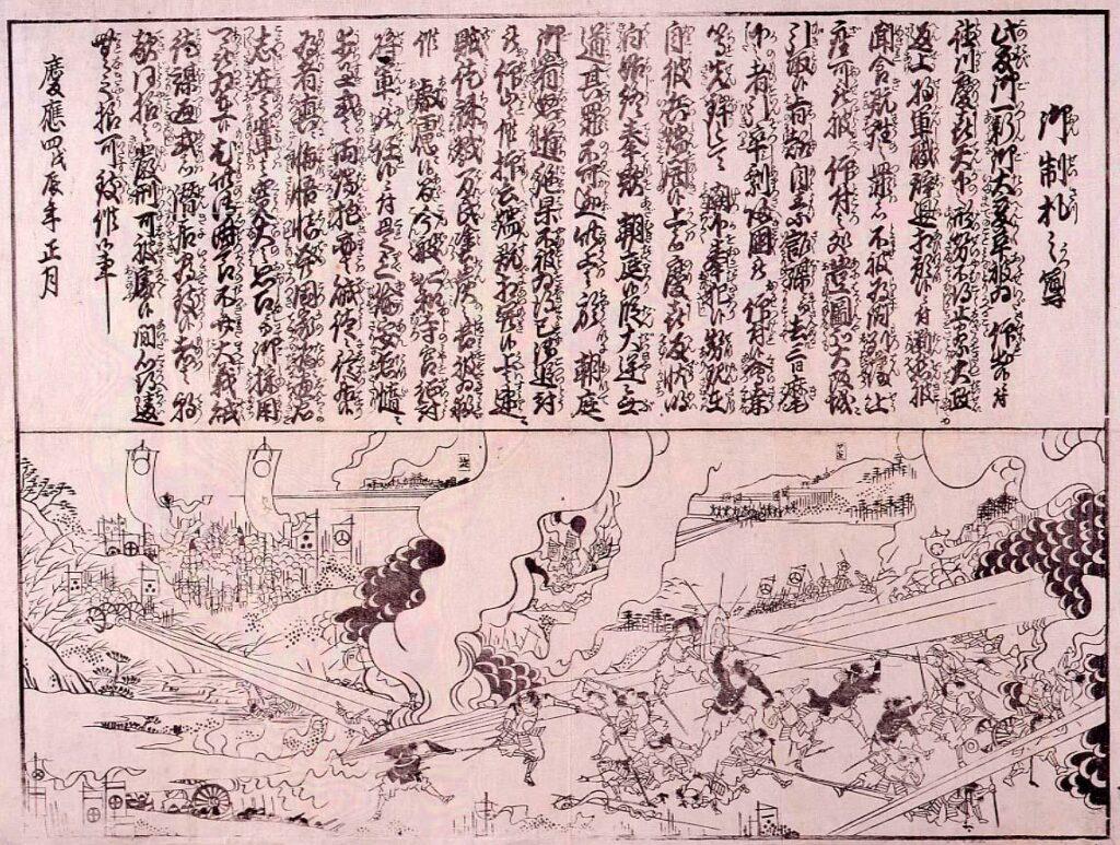 作品画像:瓦版「御制札之写」(鳥羽伏見の戦い)