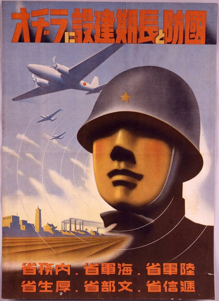 作品画像:国防と長期建設にラヂオ