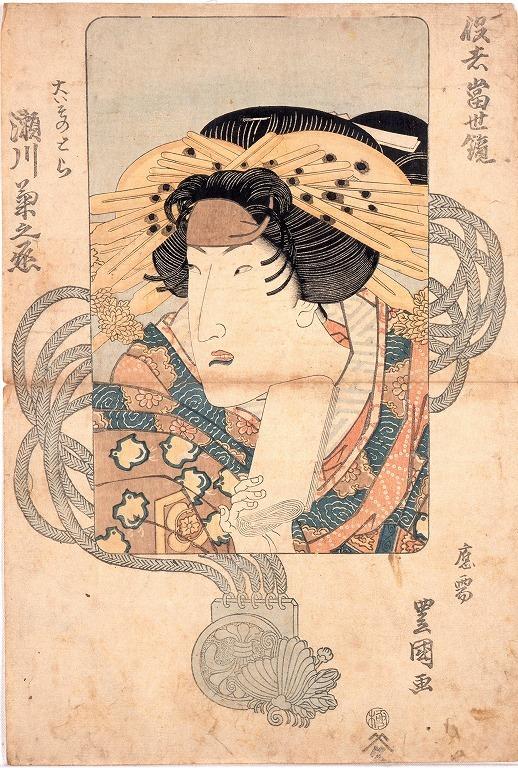作品画像:役者当世鏡 大いそのとら 瀬川菊之丞