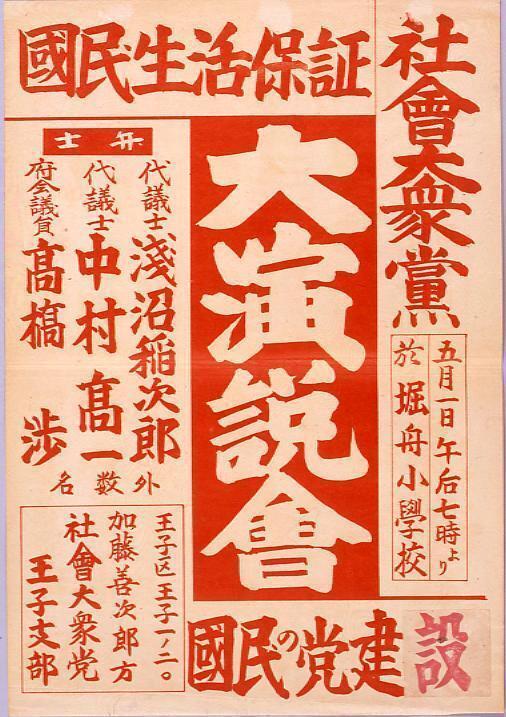 作品画像:国民生活保証 大演説会