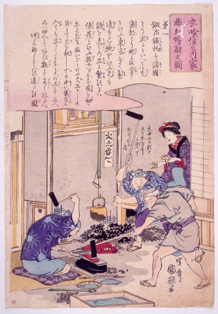作品画像:衣食住之内家職幼絵解之図 第一 鍛冶鉄物