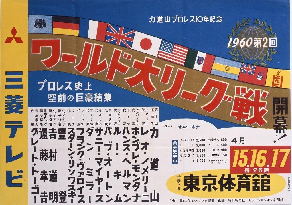 作品画像:ポスター「ワールド大リーグ戦 開幕!」