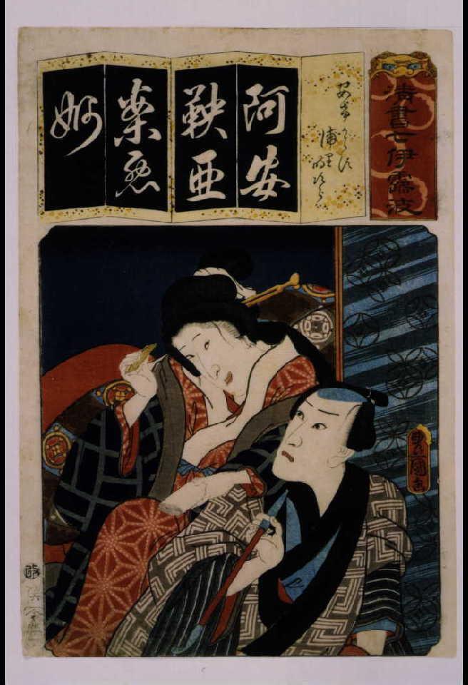 作品画像:清書七仮名 あけからす浦里時次郎