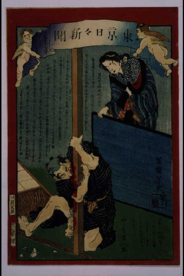 作品画像:東京日々新聞 877号