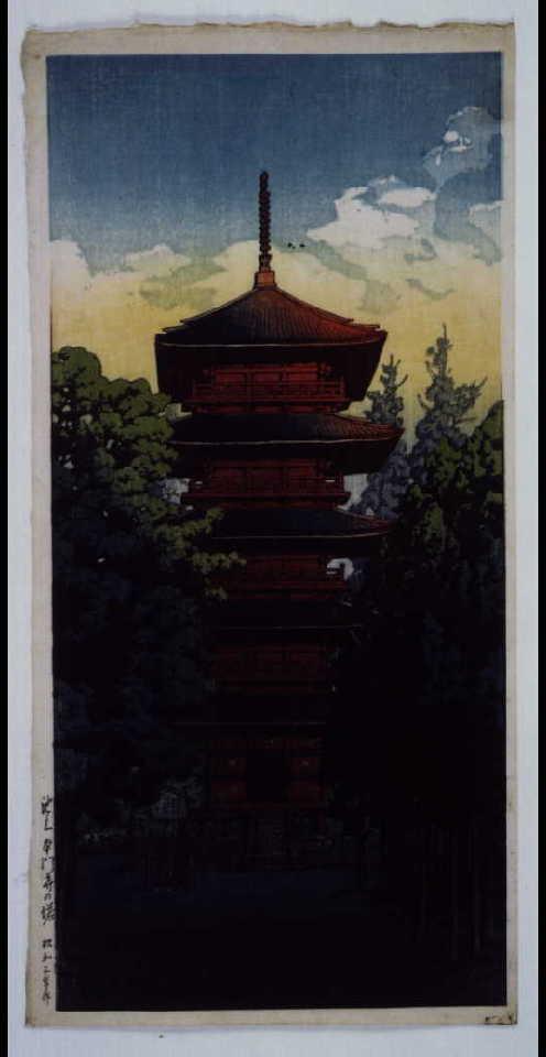 作品画像:池上本門寺の塔 試摺 (濃)