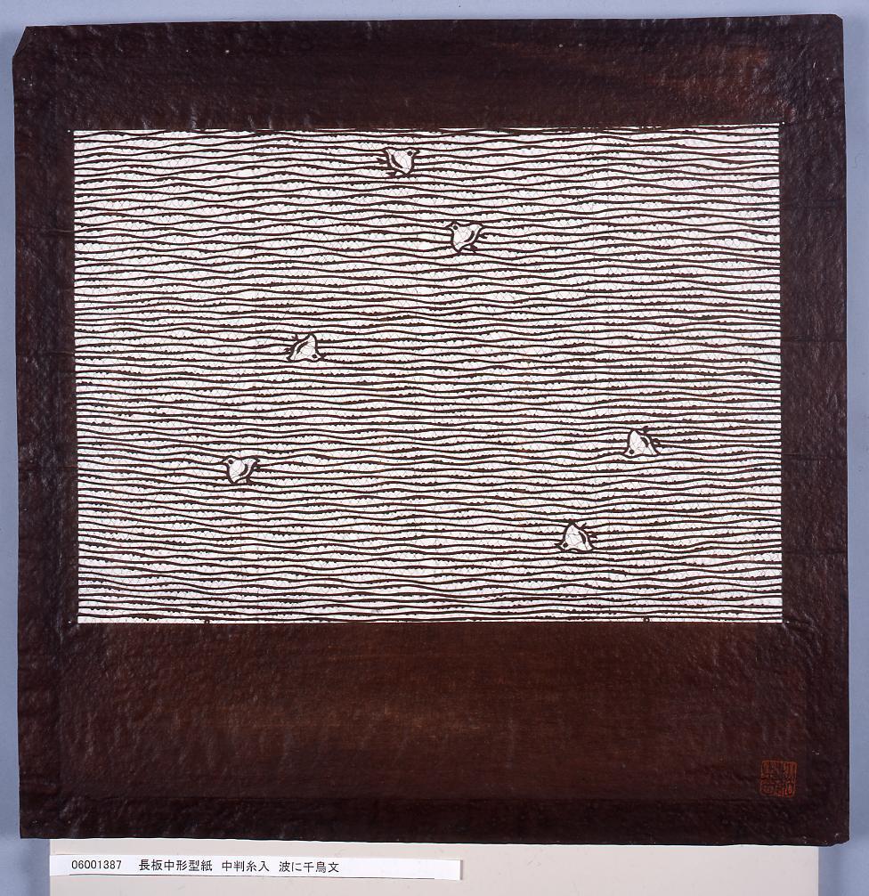 作品画像:長板中形型紙 中判糸入 波に千鳥文