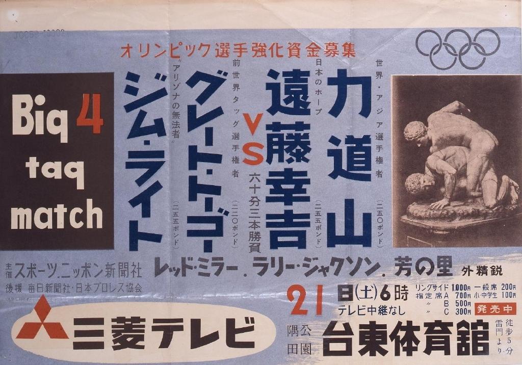 作品画像:ポスター「ジム・ライト、グレート・トーゴーVS遠藤幸吉、力道山