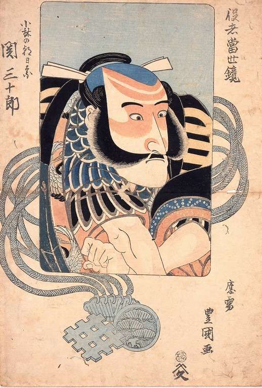 作品画像:役者当世鏡 小林の朝日奈 関三十郎