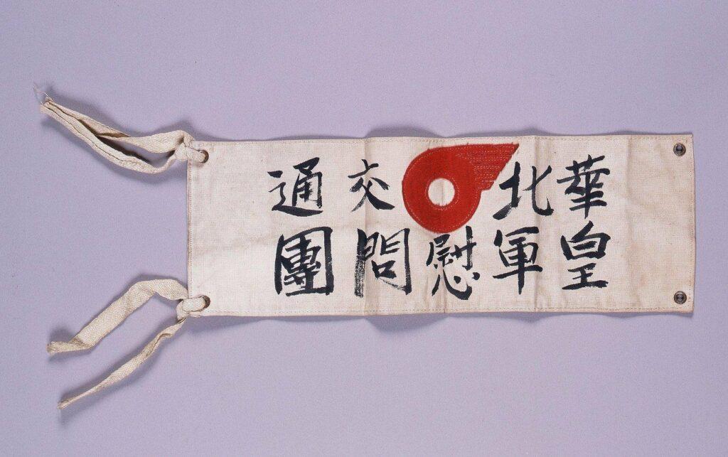 作品画像:「華北交通皇軍慰問団」腕章