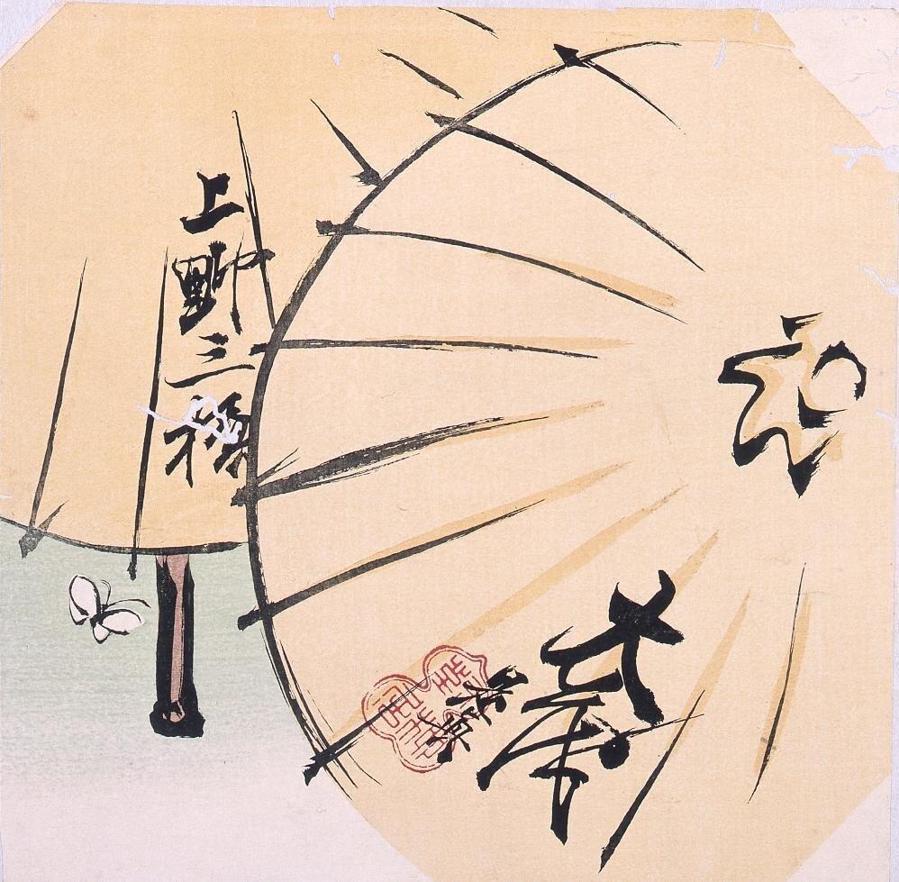 作品画像:多色刷 傘(上野三橋大茂)