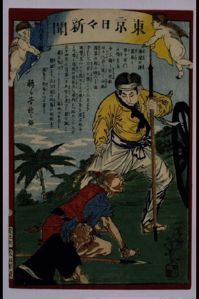 作品画像:東京日々新聞 752号