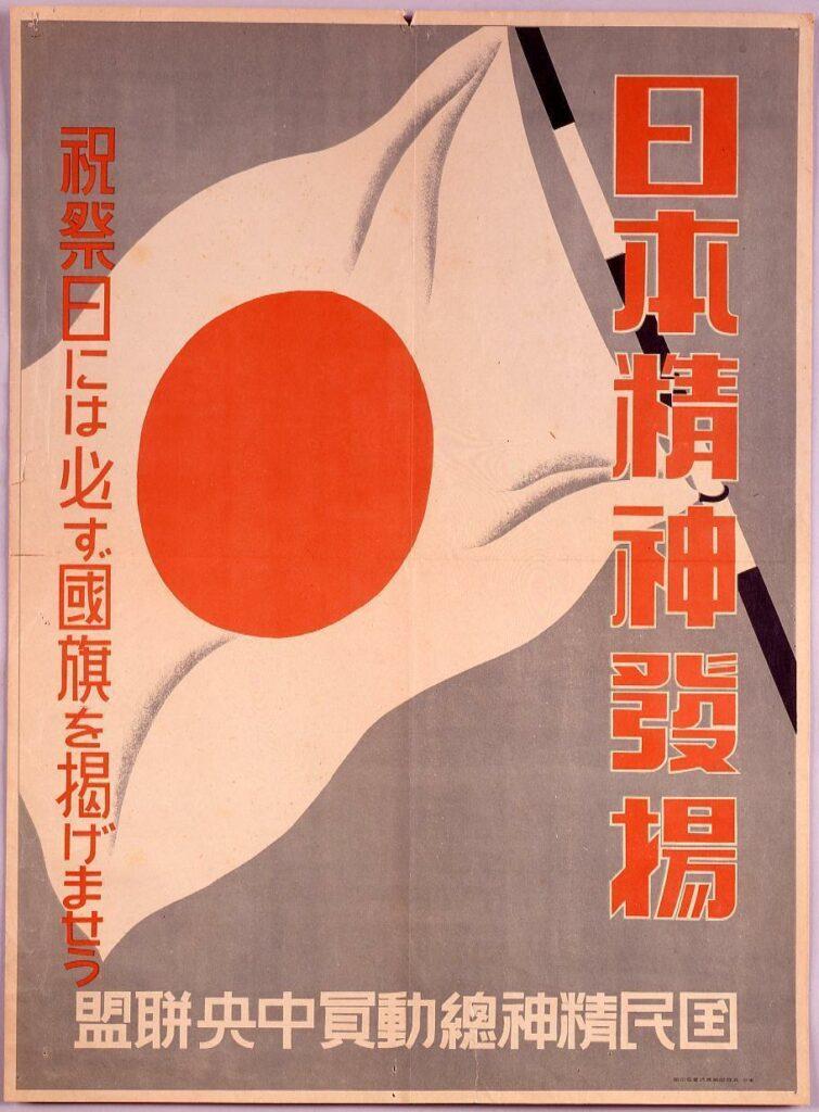 作品画像:日本精神発揚