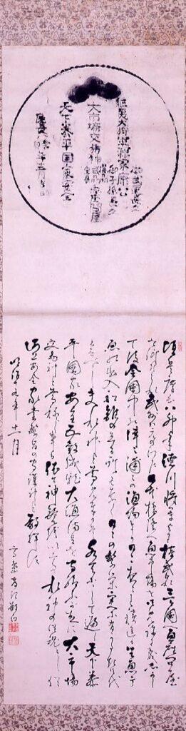 作品画像:日本橋魚座問屋摂州武州泉州交易神神鏡拓本