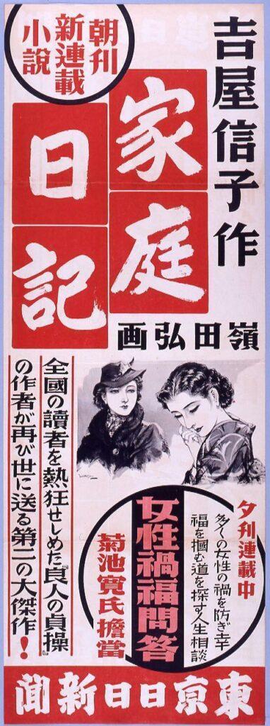 作品画像:東京日日新聞朝刊連載小説 家庭日記