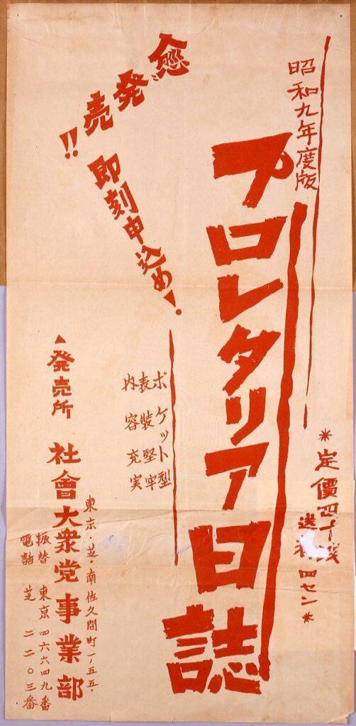 作品画像:昭和九年度版 プロレタリア日誌