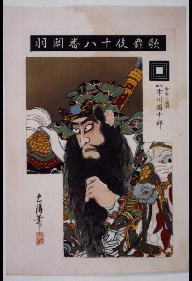 作品画像:歌舞伎十八番関羽 九世市川団十郎