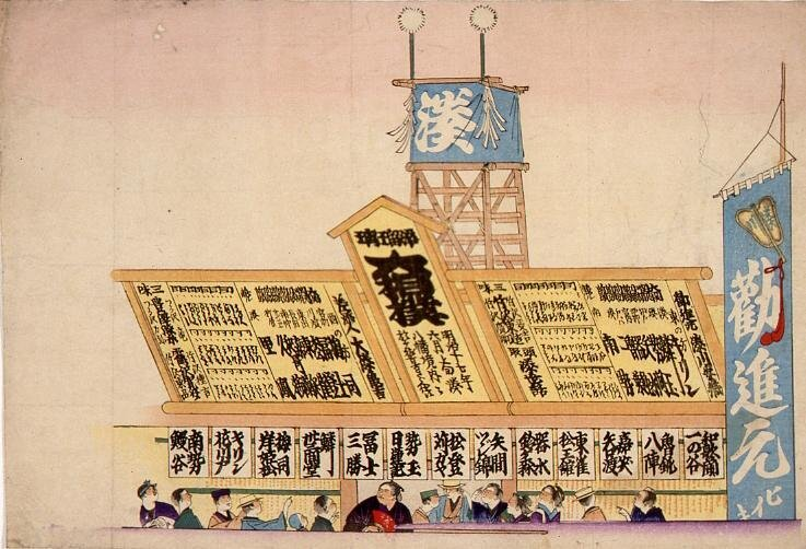 作品画像:浄瑠璃大相撲