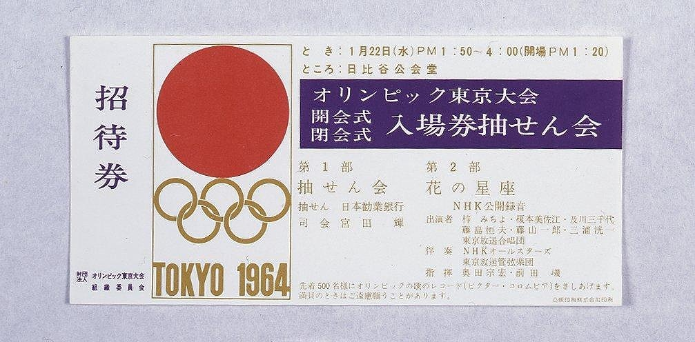 作品画像:オリンピック東京大会 開会式閉会式入場券抽せん会招待券