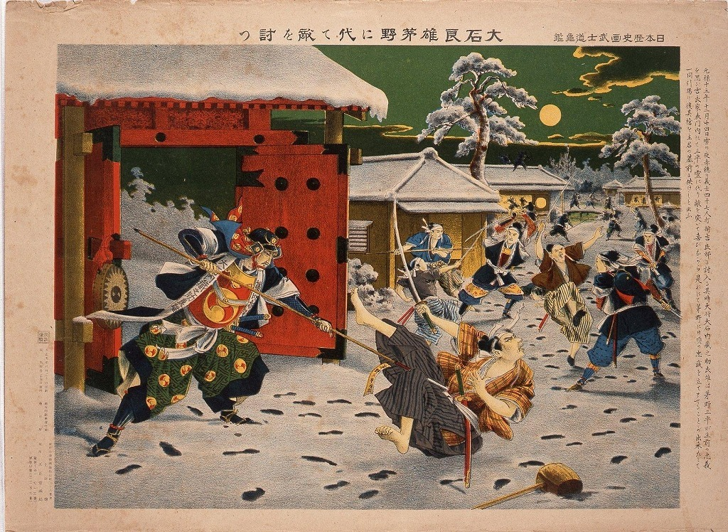 作品画像:日本歴史画武士道亀鑑 大石良雄茅野に代て敵を討つ