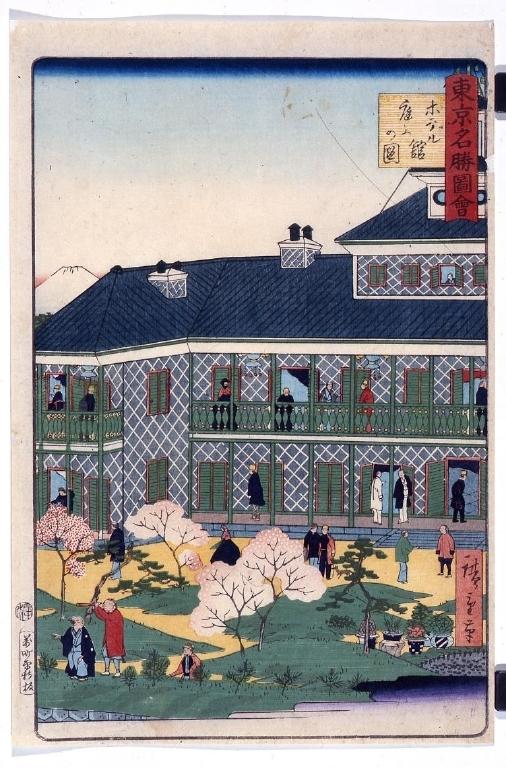 作品画像:東京名勝図絵 ホテル館庭上の図