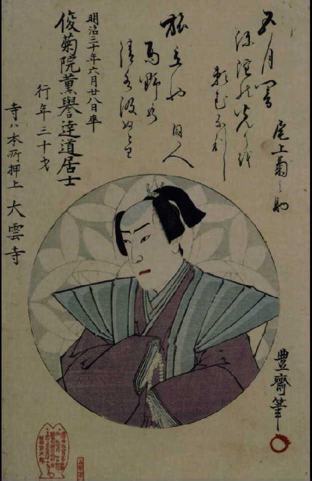 作品画像:二代目尾上菊之助 死絵 「五月霽」