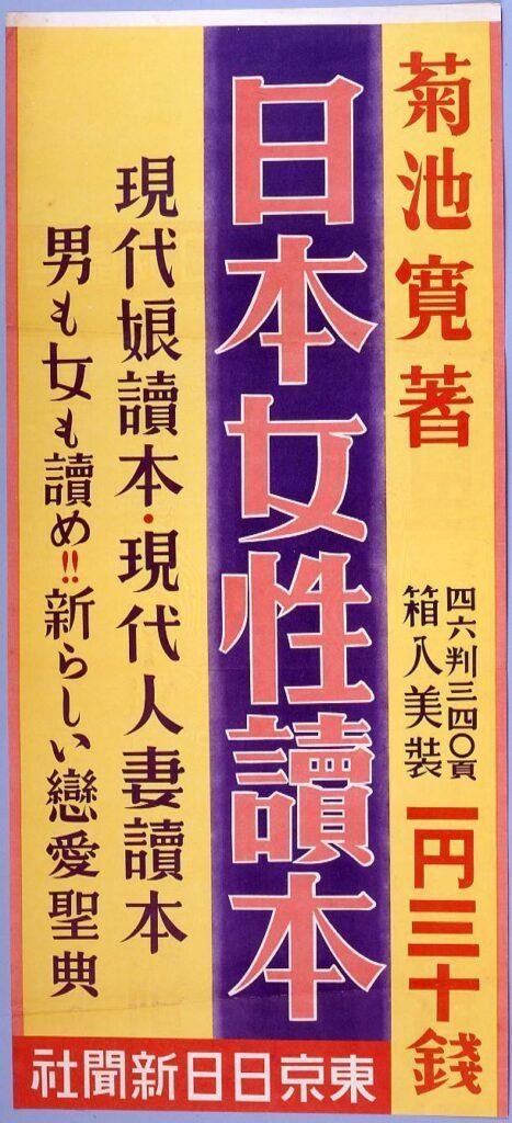 作品画像:日本女性読本