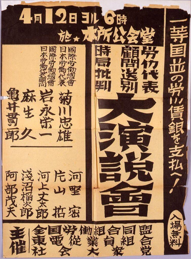 作品画像:労働代表顧問送別・時局批判大演説会