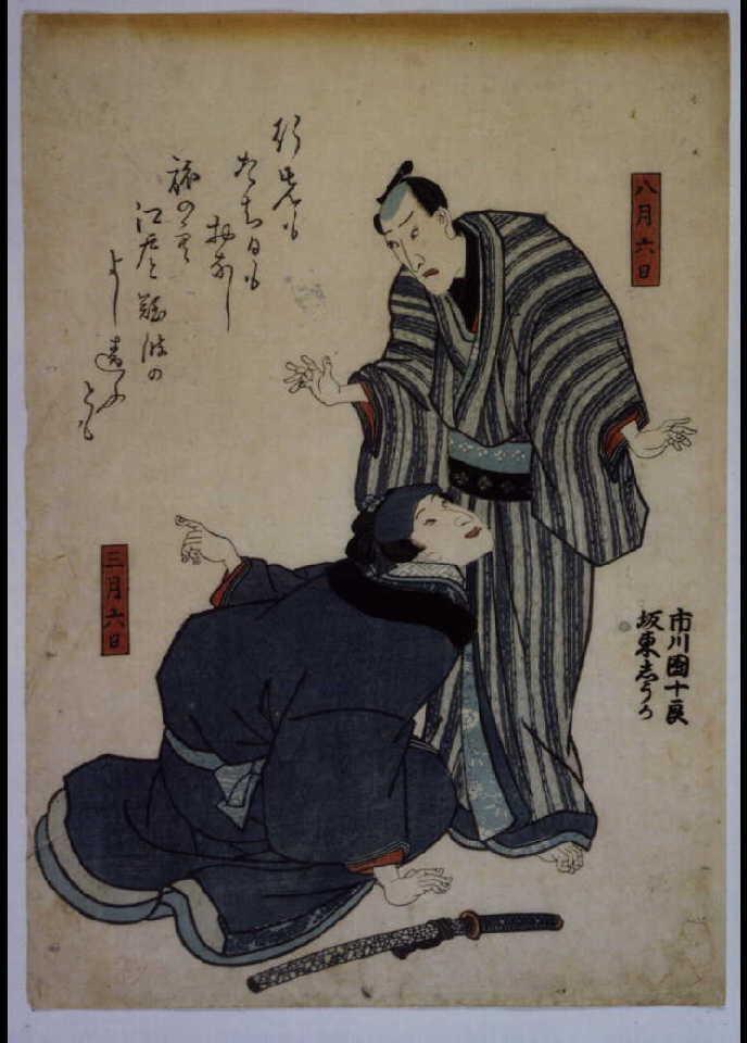 死絵 市川団十郎(8代)と坂東しうか(初代)