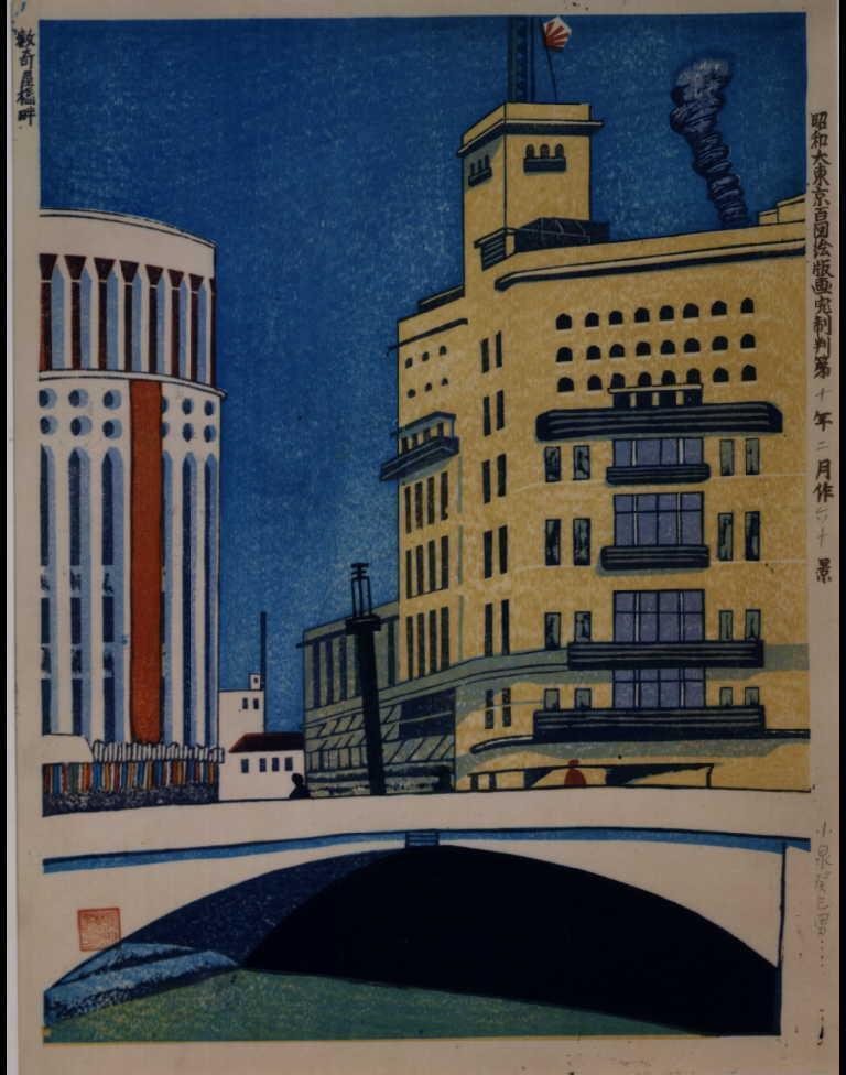 作品画像:昭和大東京百図絵版画完制判 第六十景 数寄屋橋畔