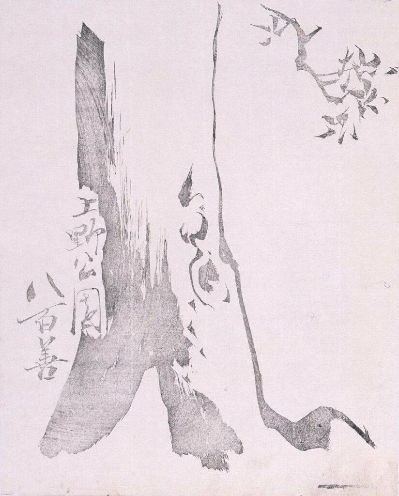 作品画像:墨版 桜(上野公園八百善)