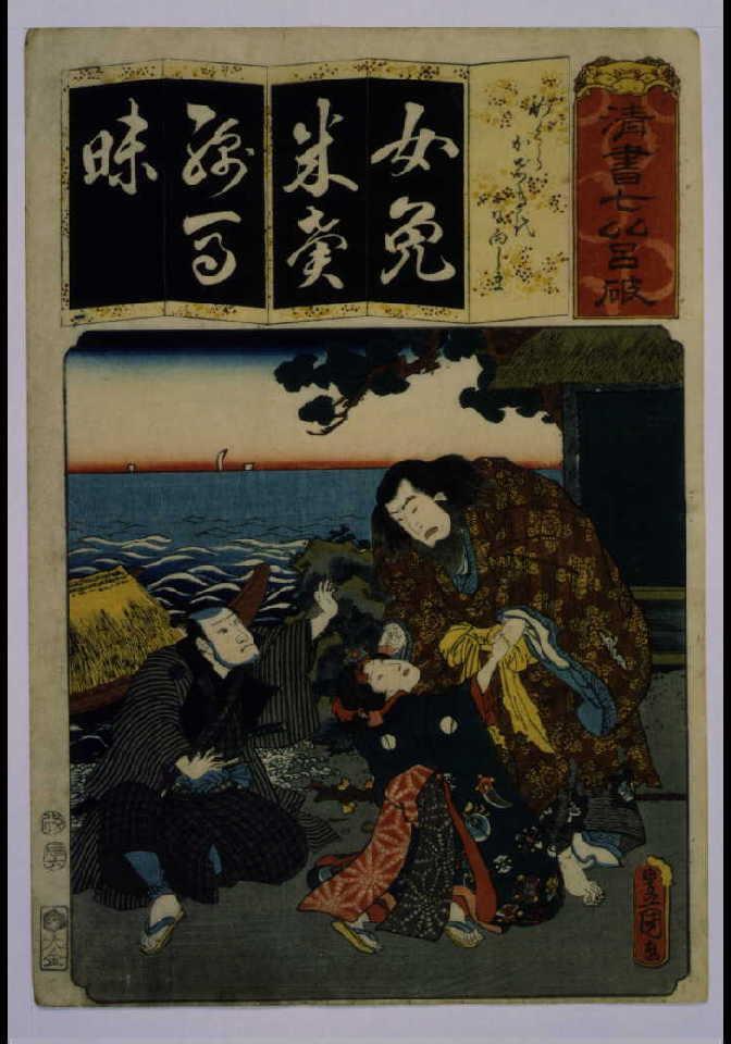 作品画像:清書七仮名 めくらかげき代日向しま