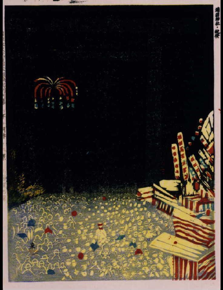 昭和大東京百図絵版画 第十九景 靖国神社・秋祭
