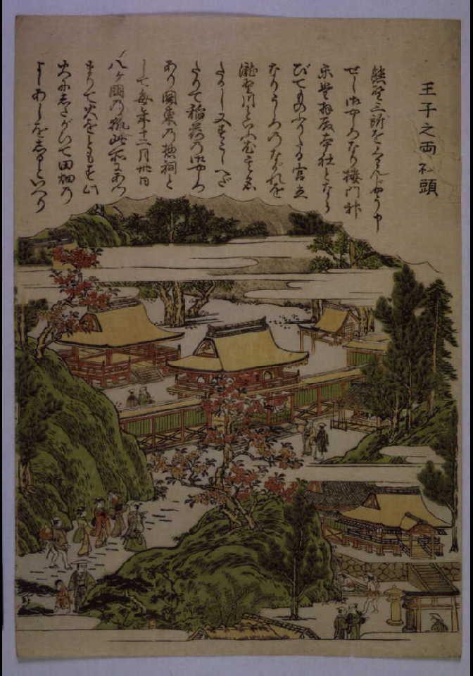 作品画像:江戸八景 王子之両社頭