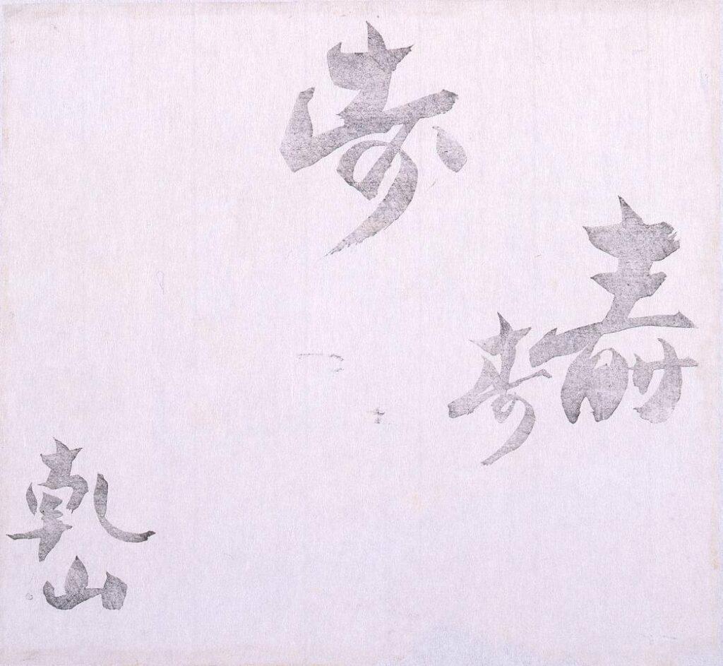 作品画像:墨版 寿(乾山)