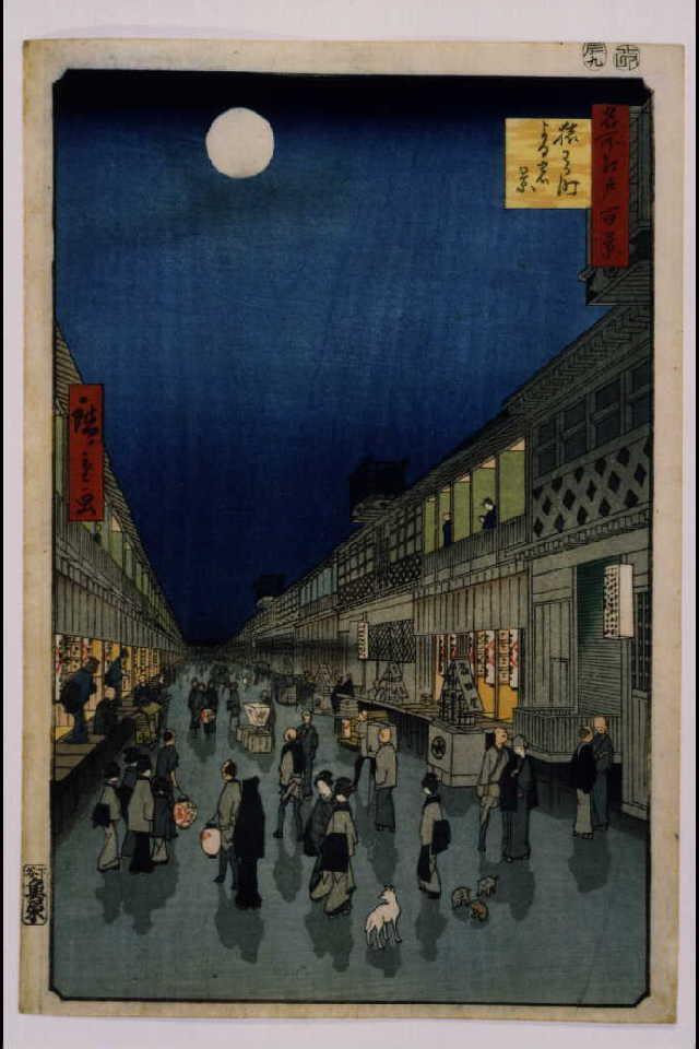 作品画像:名所江戸百景 猿わか町よるの景