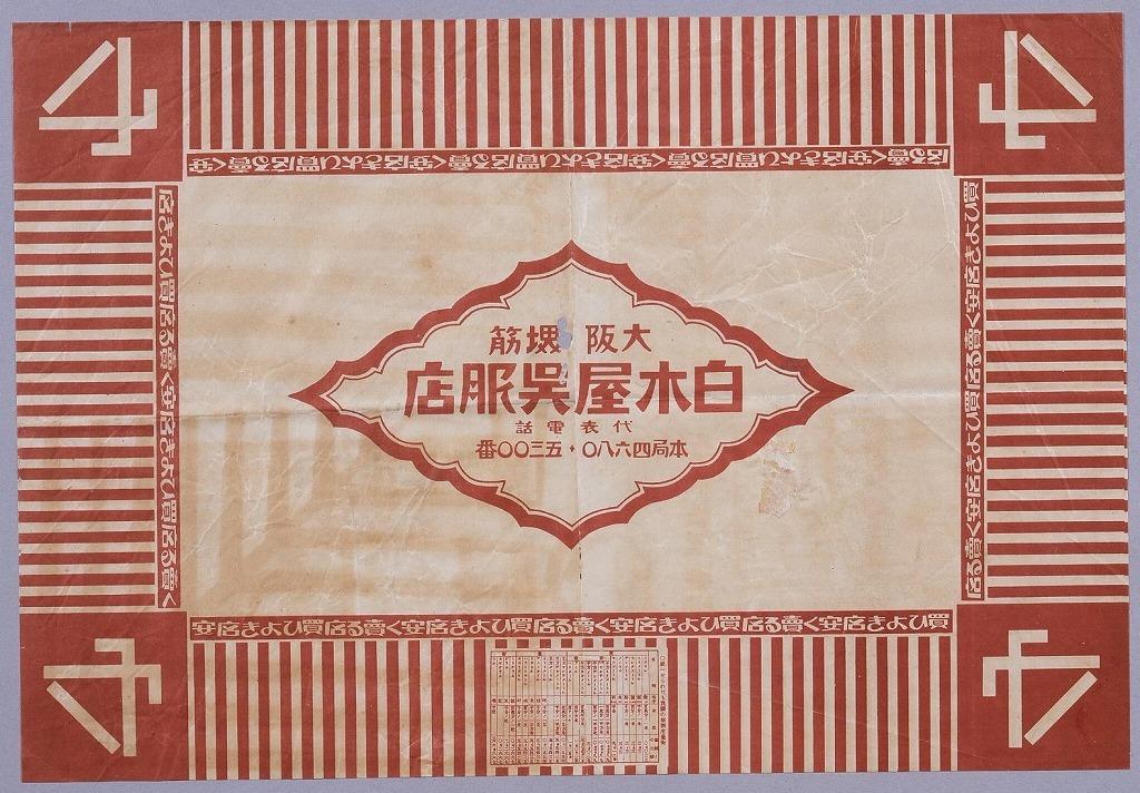 作品画像:大阪堺筋白木屋呉服店包装紙(計量新単位一覧付)
