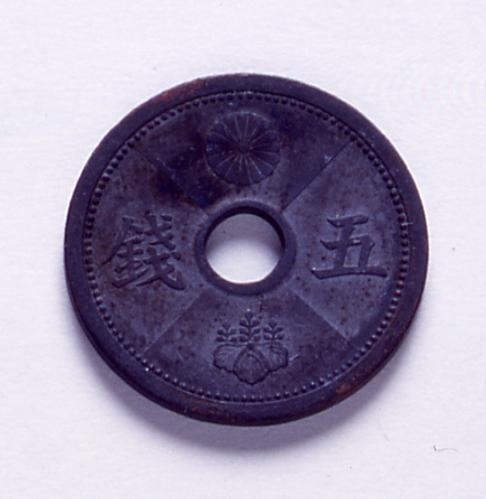 作品画像:臨時補助貨幣 五銭アルミニウム青銅貨