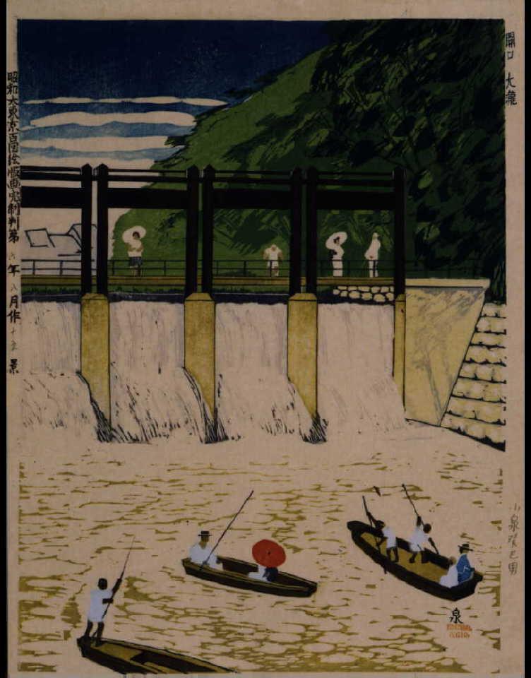 作品画像:昭和大東京百図絵版画 第十五景 関口 大瀧