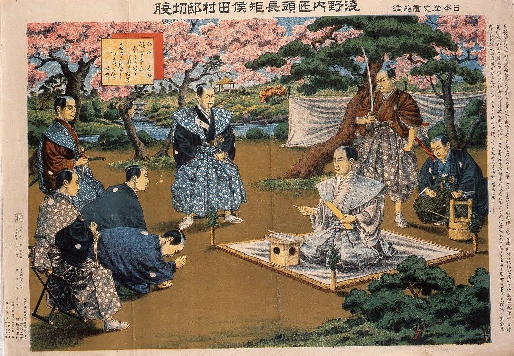 作品画像:日本歴史画亀鑑 浅野内匠頭長矩候 田村邸切腹