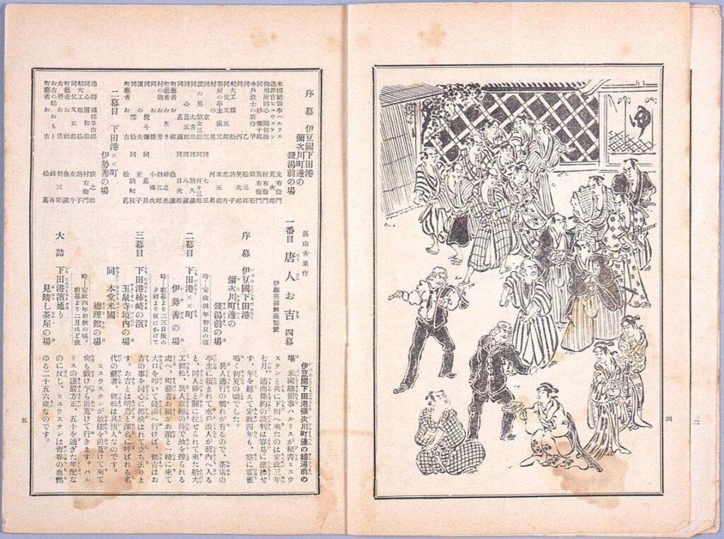 作品画像:歌舞伎座 昭和4年8月公演筋書 唐人お吉 木曽街道膝栗毛