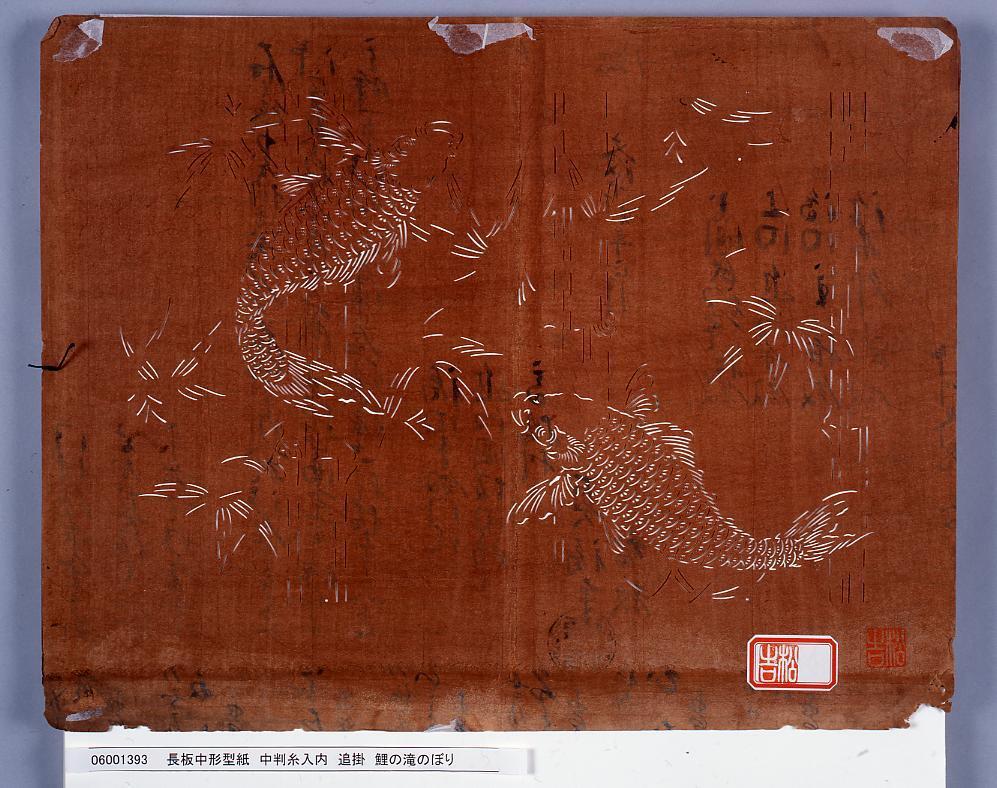 作品画像:長板中形型紙 中判糸入内 追掛 鯉の滝のぼり